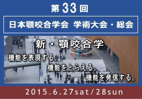 第33回学術大会・総会